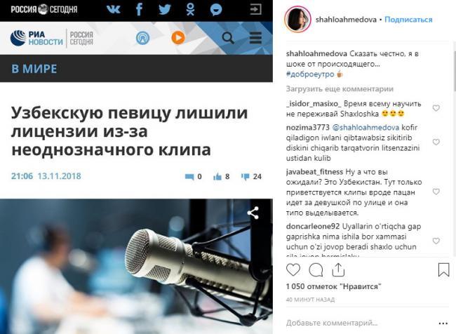 "Шахло Аҳмедова: ""Мен ҳайратдаман..."""
