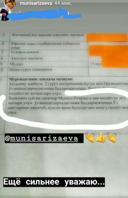 Порталга мурожаат: Бу сафар Муниса Ризаева юзасидан... (+фото)
